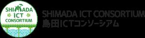 島田ICTコンソーシアム